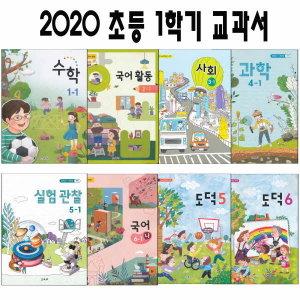 2020년 1학기 초등 교과서 1 2 3 4 5 6 학년 국어 수학 익힘책 사회 과학 도덕 사회과부도 초등학교 선택