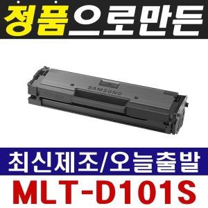 N) 삼성토너 MLT-D101S 흑백 ML-2160 2164 2165