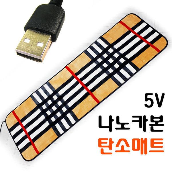 150x45 5V 온열매트 USB매트 캠핑 낚시 차박 탄소매트