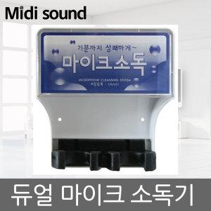 듀얼 유선 무선 마이크살균소독기 업소코인동전노래방