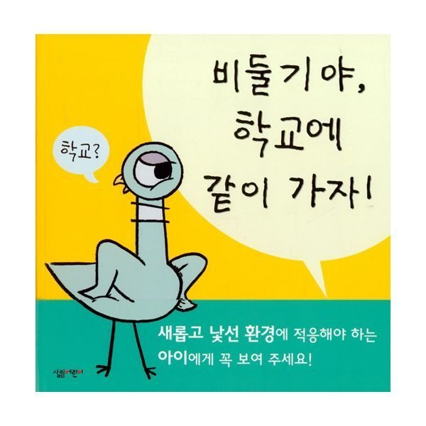 (20일대여) 비둘기야  학교에 같이 가자