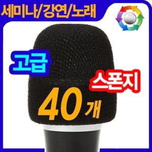 마이크스펀지커버 강연 인터뷰 노래 윈드스크린 40개
