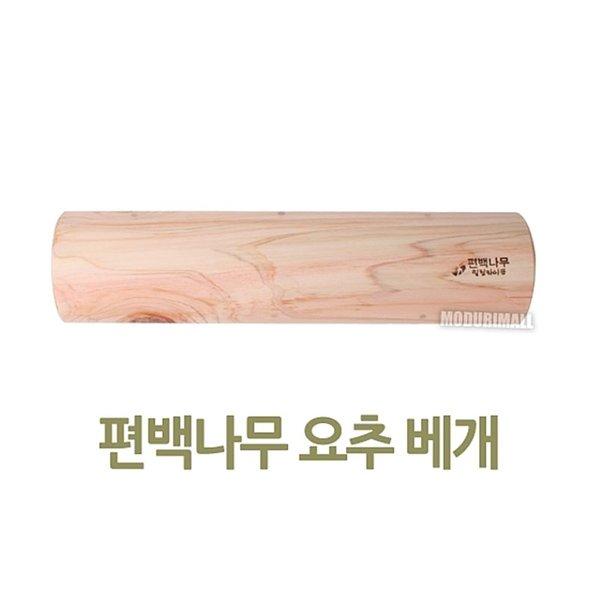 편백 나무 허리 베개 or 미추 베개 편백나무경침 나무