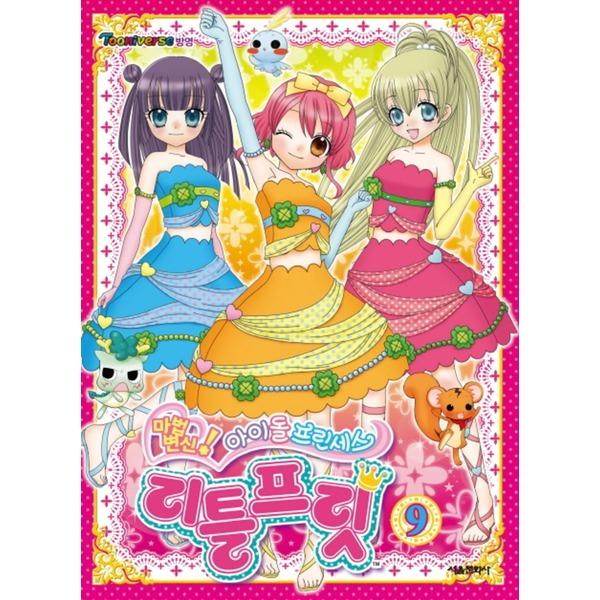 서울문화사 마법변신 아이돌프린세스 리틀프릿 9 (애니북)