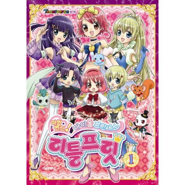 서울문화사 마법변신 아이돌프린세스 리틀프릿 1 (애니북)