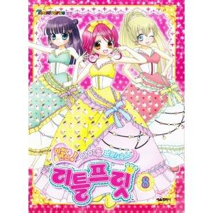 서울문화사 마법변신 아이돌프린세스 리틀프릿 8 (애니북)