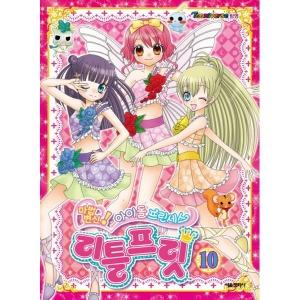서울문화사 마법변신 아이돌프린세스 리틀프릿 10 (애니북)