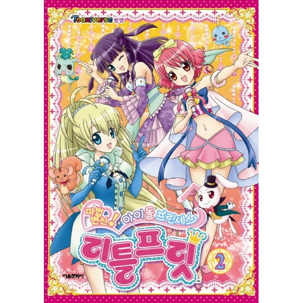 서울문화사 마법변신 아이돌프린세스 리틀프릿 2 (애니북)