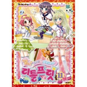 서울문화사 마법변신 아이돌프린세스 리틀프릿 11 (애니북)
