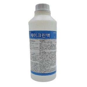 살균소독제 에이크린액1리터 정부고시 소독제