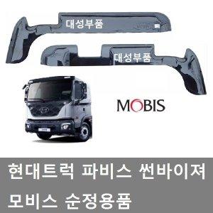대성부품/파비스 썬바이져/현대트럭/모비스/순정/도어