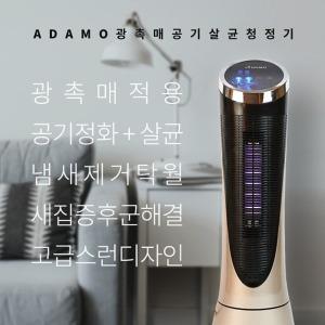 공기청정기 아다모 광촉매 UV 공기살균기 ACS12 세균