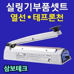 삼보테크 비닐접착기부품셋트 밀봉기부품 실링기부품
