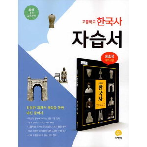 지학사 고등학교 한국사 자습서 (송호정) (2020)
