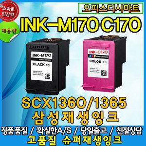 삼성 대용량재생 M170 C170 SCX1360 1365 SL- j1760W