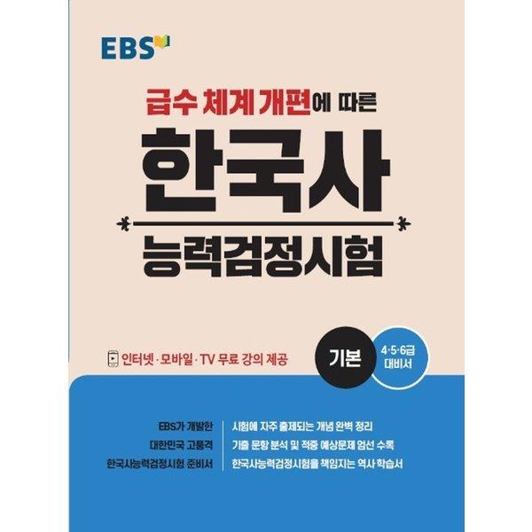 EBS 한국사능력검정시험 기본 (2021)