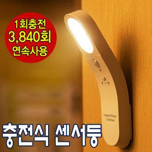 LED 센서등 충전식 현관등 계단등 무선 센서등 무드등