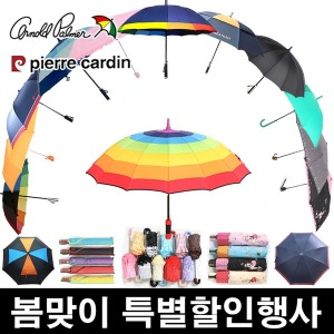 브랜드베이직우산 초특가 당일발송 기념품 피에르