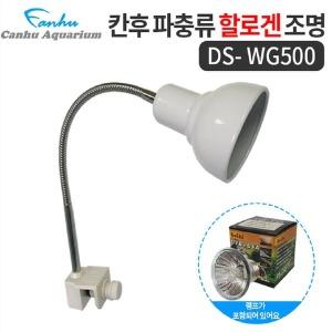 칸후 파충류전용 조명 DS-WG500 화이트 UVB UVA 스팟