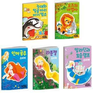 삼성 명작 스티커북 5종 시리즈(인어 공주. 라푼젤. 오즈의 마법사. 알라딘. 늑대와 일곱 마리) (선택)