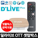 딜라이브 플러스 HD OTT 셋톱박스 H3 세탑박스 32G증정