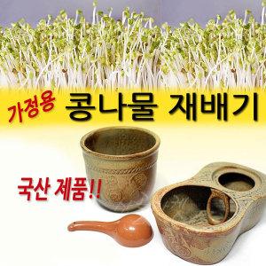 콩나물시루-대/콩나물재배/유기농/새싹/옹기