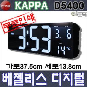 카파 D5400 베젤리스 전자벽시계/디지털벽시계/이클락