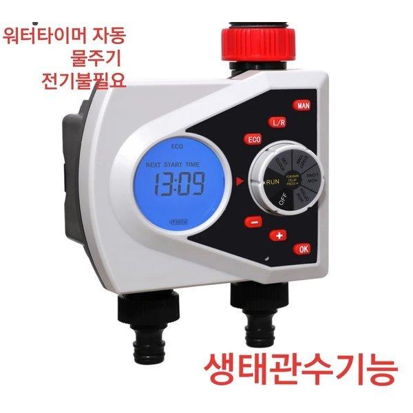 워터 타이머 2구 water timer 자동물주기 관수용품