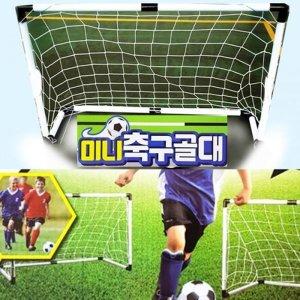 VIP어린이 아동 미니 축구골대2개+공포함/운동회
