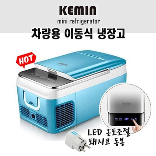 최신인기제품 Kemin 압축기 차량용 냉장고 _블루 26L