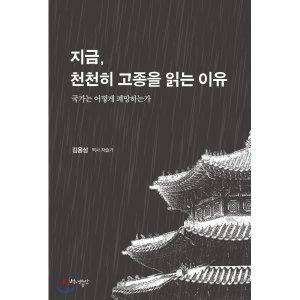 지금  천천히 고종을 읽는 이유 : 국가는 어떻게 폐망하는가  김용삼