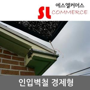 인입벽철/벽에고정/빨랫줄/그늘막설치/차광막