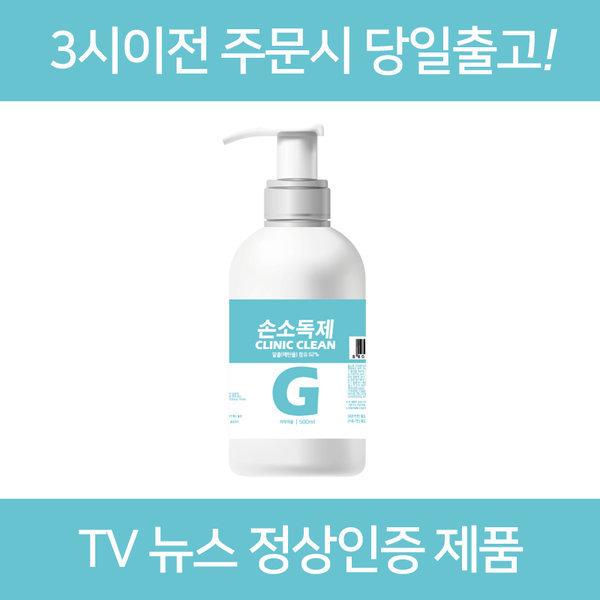 클리닉크린겔 500ml 손소독제 TV뉴스 정상제품인증