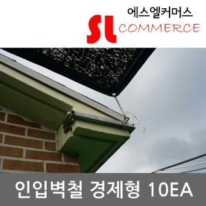 옥상난간/차광막/그늘막/벽에고정/인입벽철 10개