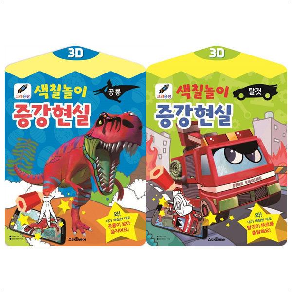 3D크레용팡 색칠놀이 증강현실 공룡+탈것세트(전2권)