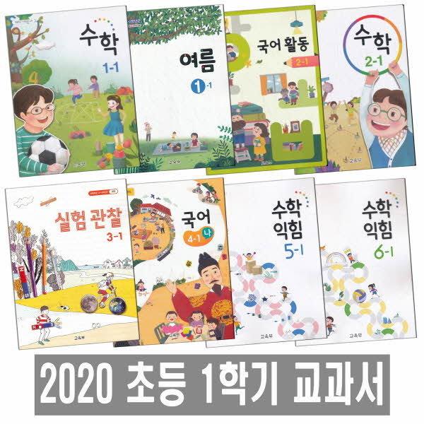 2020년 초등 1학기 교과서 1 2 3 4 5 6 학년 국어 활동 도덕 수학 익힘책 사회과부도 과학 초등학교 선택