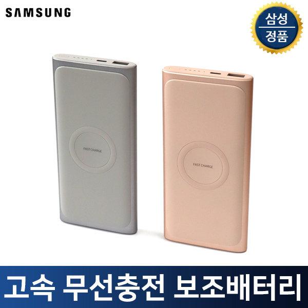 삼성정품 고속 무선충전기 보조 배터리세트 EB-U1200