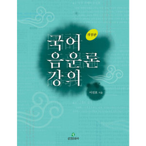 국어 음운론 강의 - 개정판  삼경문화사   이진호