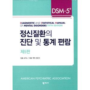 정신질환의 진단 및 통계편람  제5판   학지사   APA