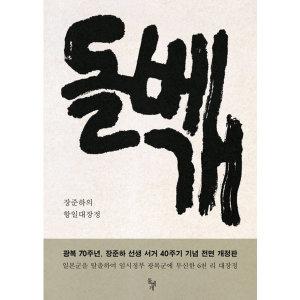 돌베개  돌베개   장준하  장준하의 항일대장정