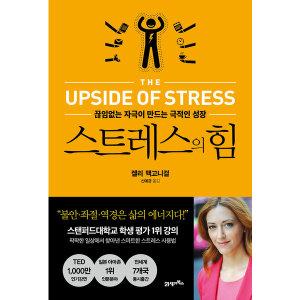 스트레스의 힘  21세기북스   켈리 맥고니걸  끊임없는 자극이 만드는 극적인 성장
