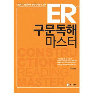 ER 구문독해 마스터  오감에듀   김선웅  편입 독해 정복을 위한 바이블