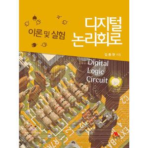 디지털 논리회로  생능출판   김종현  이론 및 실험