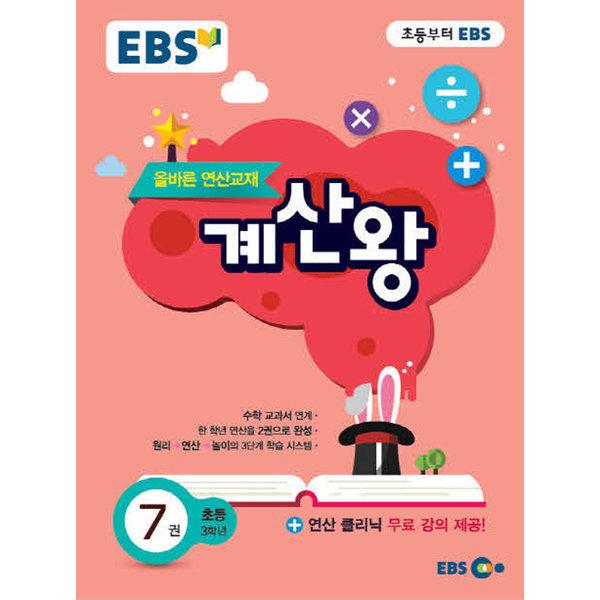 EBS 올바른 연산교재 계산왕 7권(초등4학년)(2018)  EBS   EBS교육방송