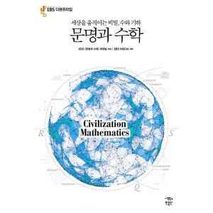 문명과 수학  민음인   EBS 문명과 수학 제작팀  세상을 움직이는 비밀 수와 기하
