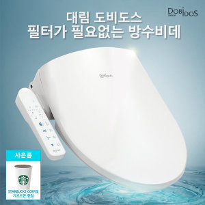 대림도비도스방수비데DLB-920기사설치_현장결제2만원
