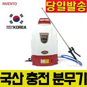 국산 리벤토 충전식분무기 RVN-2020 방역 소독 살포기