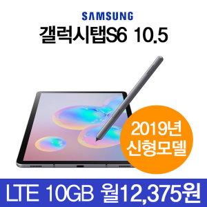 KT갤럭시탭S6 LTE 태블릿PC SM-T865 즉시개통.