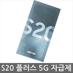 갤럭시S20+ 256G SM-G986N 5G 자급제 미개봉 풀박스m
