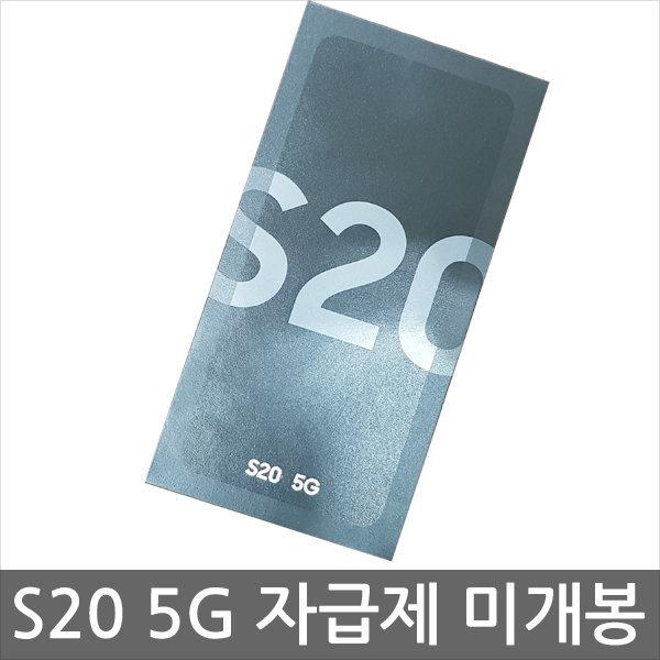 갤럭시S20 128G SM-G981N 5G 자급제 미개봉 풀박스m